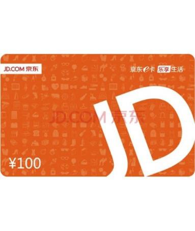 京东E卡经典卡(电子卡) (¥100)